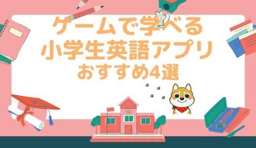 【楽しさ特化!】小学生向けのおすすめ無料英語ゲームアプリ4選