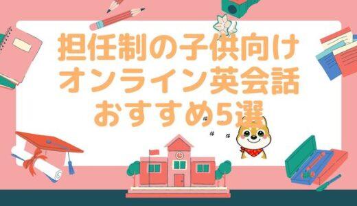 【担任制で安心の子供向けオンライン英会話!】おすすめ5選+α