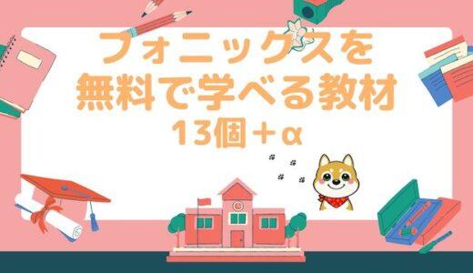 【無料!】フォニックスを学べるプリント教材・動画13選+α