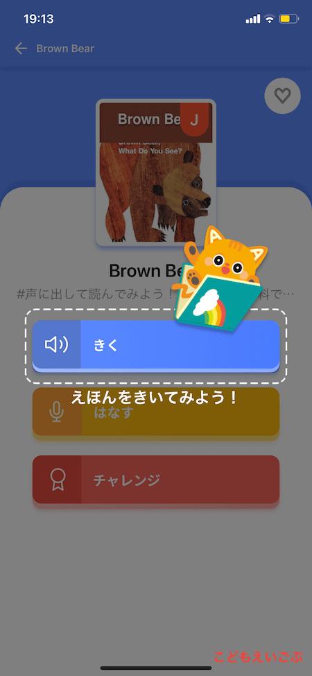 絵本ナビえいご3