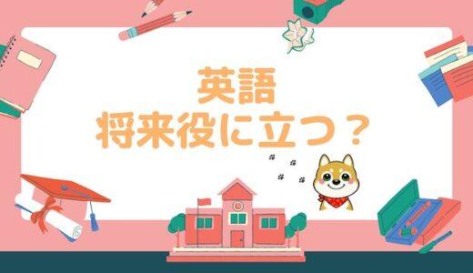 英語は将来役に立つの?【日本の未来から今やらないとマズイ理由も紹介】