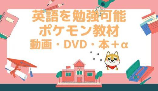 【ポケモンで英語勉強】楽しく学べる動画・DVD・本+◯を紹介!