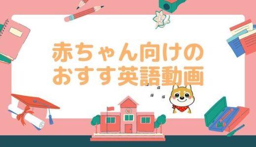 【赤ちゃん向け】英語の音楽動画11選!生後6ヶ月から聴かすといい理由も