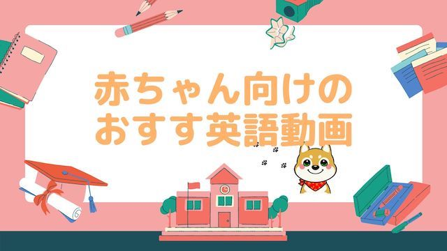 赤ちゃん向けのおすすめ英語動画