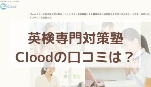 【小学生にもぴったり】英検対策の英語塾Cloodの口コミは?料金・特徴も解説
