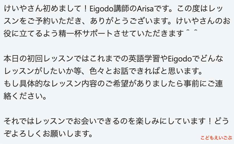 EIGODOの口コミ12