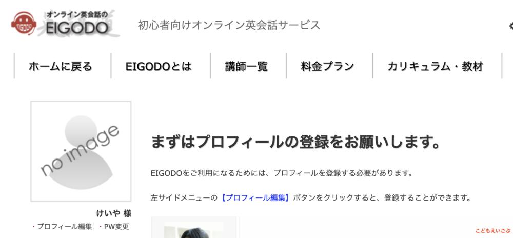 EIGODOの口コミ6