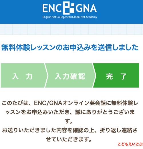 ENC/GNAの無料体験