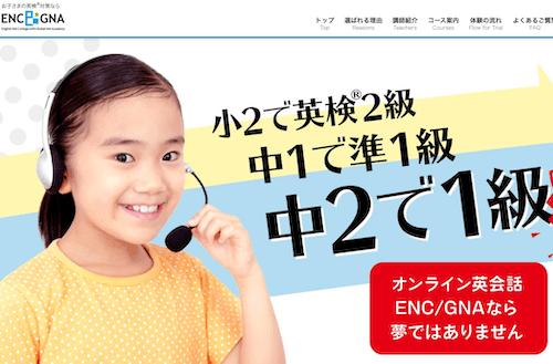ENC/GNA-口コミ