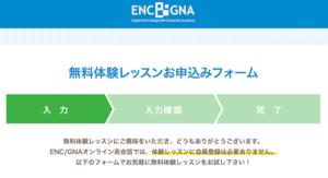 ENC-GNA2
