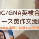 ENC/GNA英検合格コースの口コミ