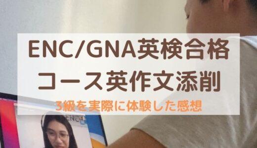 【超わかる!】ENC/GNA「英検合格特訓コース」で英作文添削を受けた口コミ体験談
