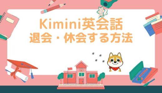 【超簡単!】Kiminiオンライン英会話の退会・休会・解約方法は?
