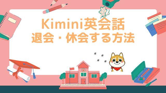 Kiminiオンライン英会話の退会・休会・解約手続き