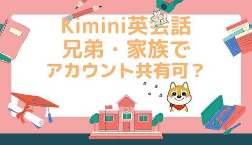 【Kimini英会話は兄弟・家族でシェアできる?家族割は?】幼児も使えるの?