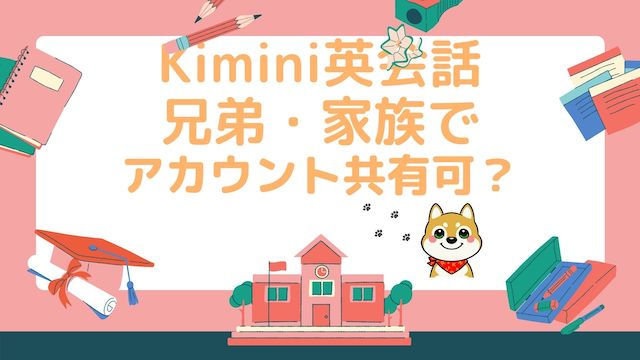 Kimini英会話は兄弟・家族でシェアして使えるのか