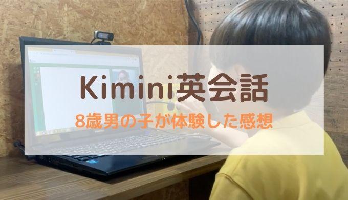 Kimini英会話を8歳男の子が体験した口コミ