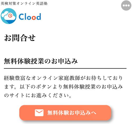 clood2