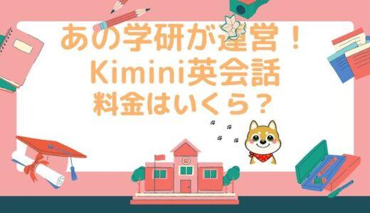 【Kimini英会話に驚き!】4プランの料金はいくら?他社とも比較|プラン別に使える教材・コースも紹介