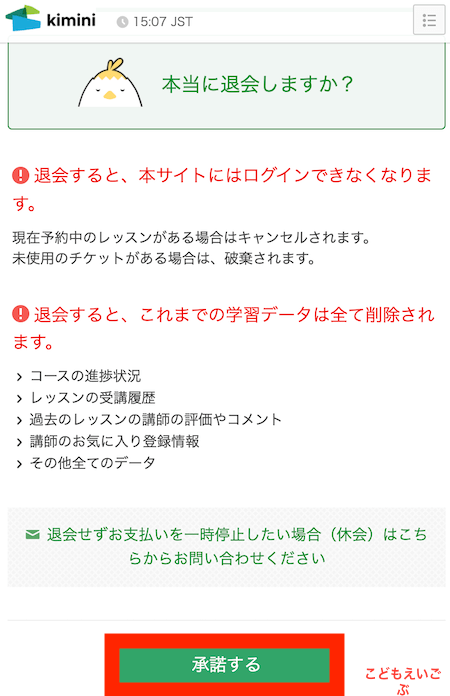 Kiminiオンライン英会話の退会・休会方法1