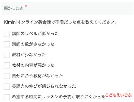 Kiminiオンライン英会話の退会・休会方法2