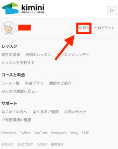 Kiminiオンライン英会話の退会・休会方法5