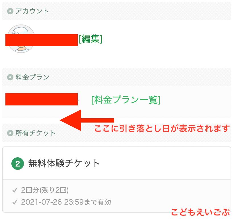Kiminiオンライン英会話の退会・休会方法6