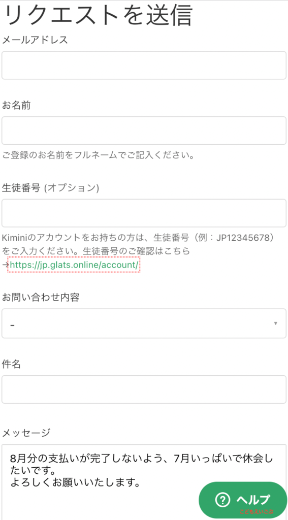 Kiminiオンライン英会話の退会・休会方法7