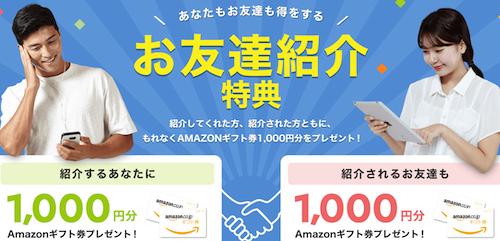 Kimini英会話友達紹介キャンペーン