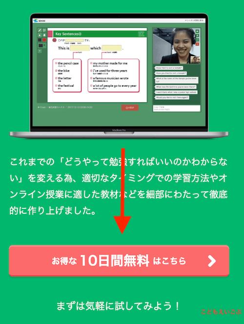 kimini英会話の登録方法1