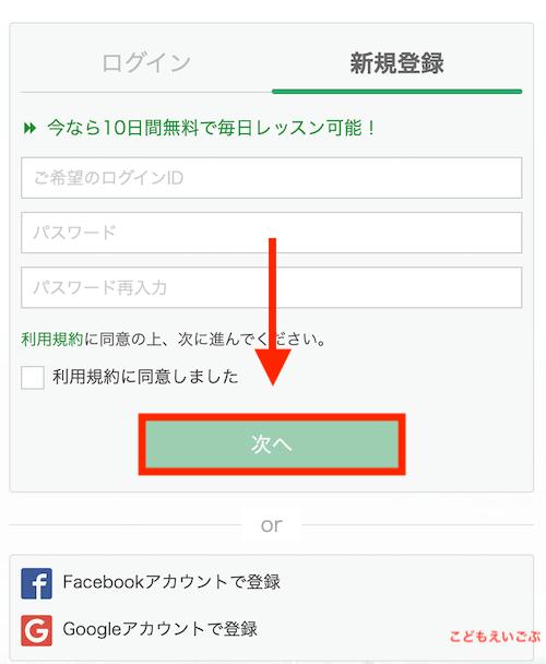 kimini英会話の登録方法2
