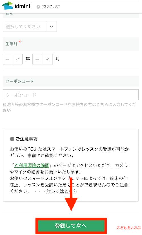 kimini英会話の登録方法3