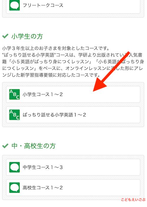 kimini英会話の登録方法5