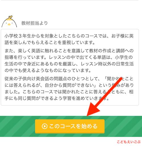 kimini英会話の登録方法6