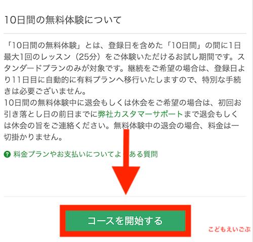 kimini英会話の登録方法7