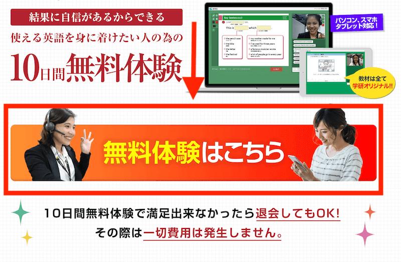 Kiminiオンライン英会話の無料体験までの流れ1