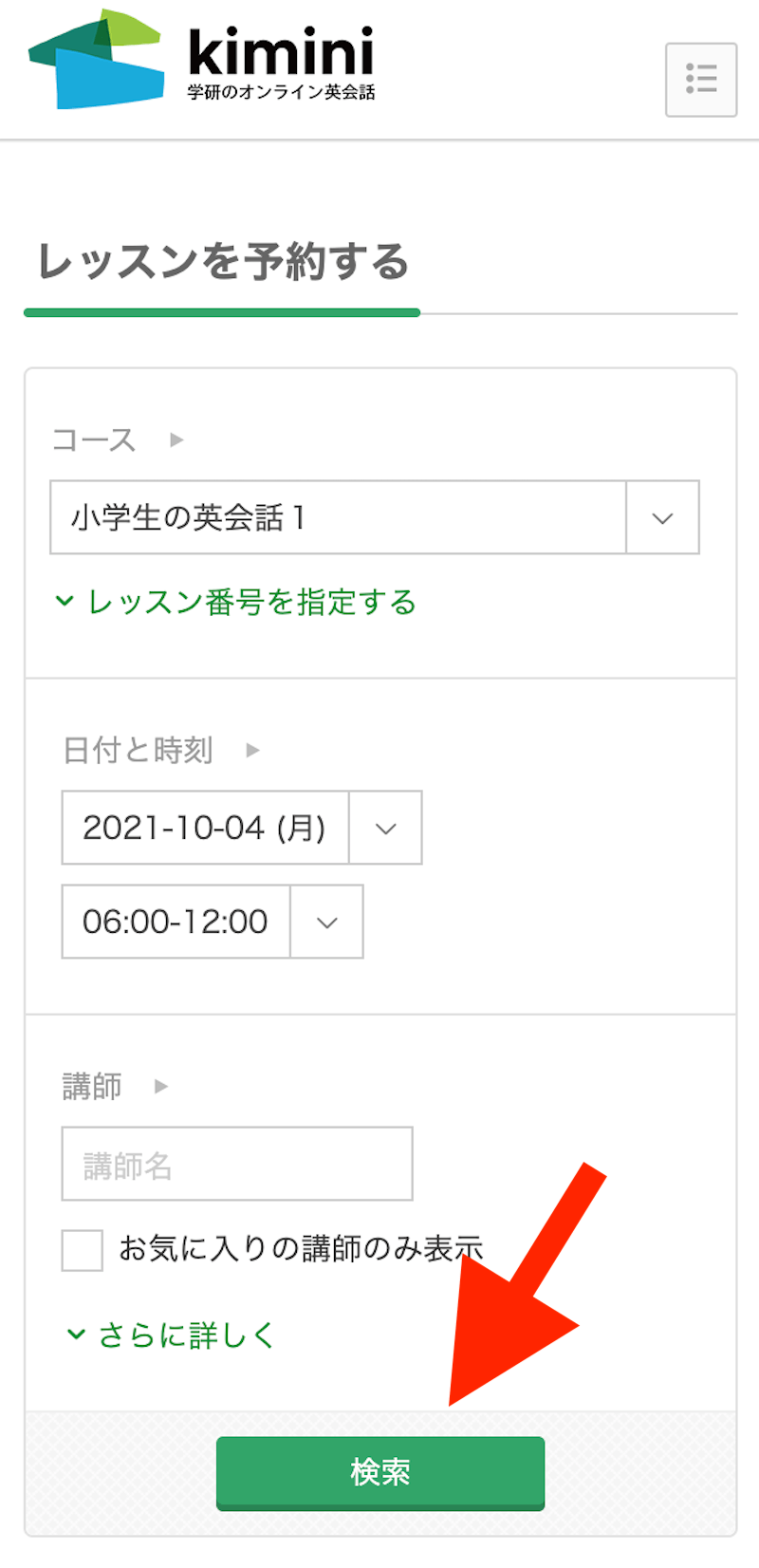 Kiminiオンライン英会話の無料体験までの流れ13