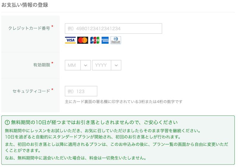 Kiminiオンライン英会話の無料体験までの流れ2