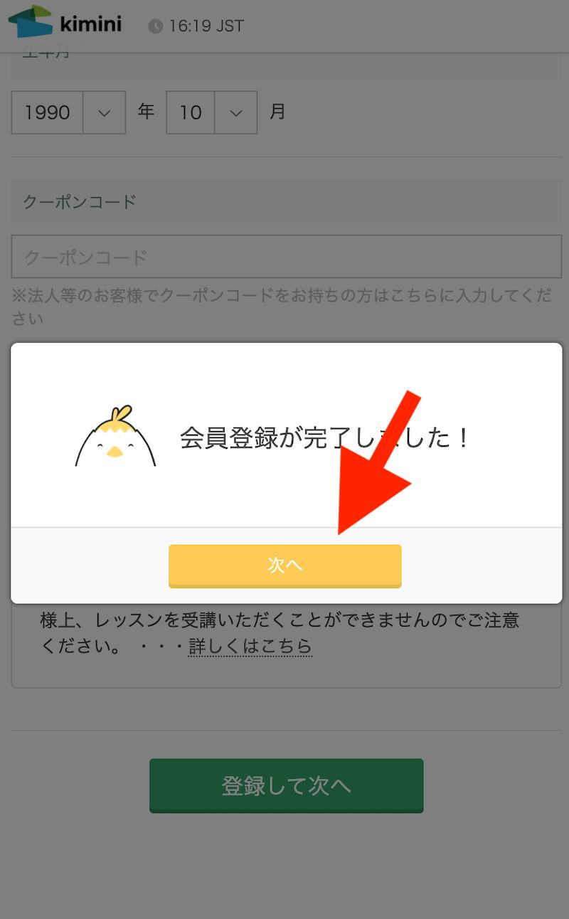 Kiminiオンライン英会話の無料体験までの流れ6