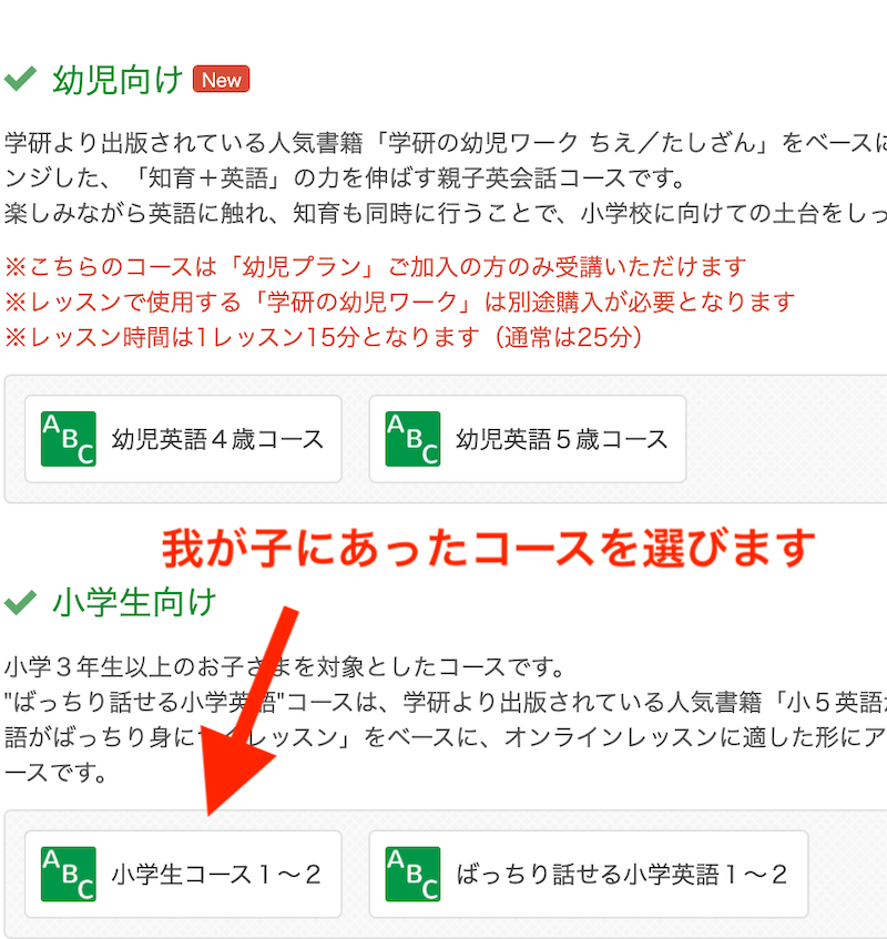 Kiminiオンライン英会話の無料体験までの流れ7