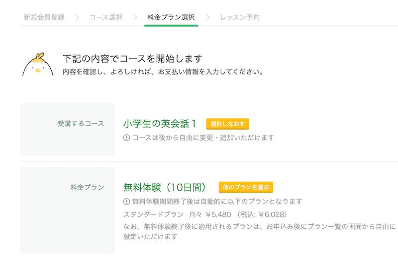 Kiminiオンライン英会話の無料体験までの流れ8