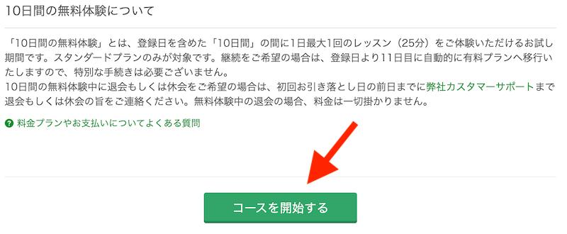 Kiminiオンライン英会話の無料体験までの流れ9