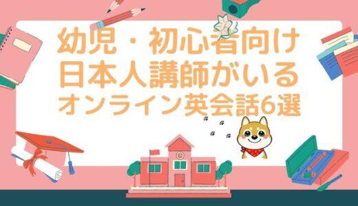 【幼児や初心者の子供も安心!】日本人バイリンガル講師在籍のオンライン英会話おすすめ6選