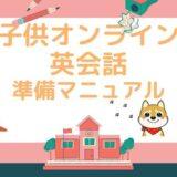 【親が英語をできなくてもOK!】子供オンライン英会話の完全準備マニュアル