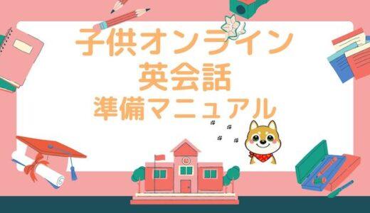 【親が英語を話せなくてもOK!】子供オンライン英会話の完全準備マニュアル
