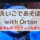 えいごであそぼ with Orton あおやんのプロフィールまとめ