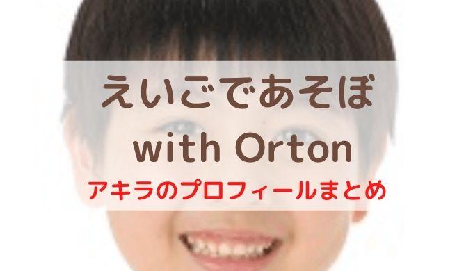 えいごであそぼ with Orton アキラのプロフィールまとめ