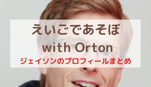 【えいごであそぼ with Ortonジェイソン博士のプロフィールまとめ】身長, 生い立ち, 本名, 年齢, 血液型, 家族, 経歴, 顔など