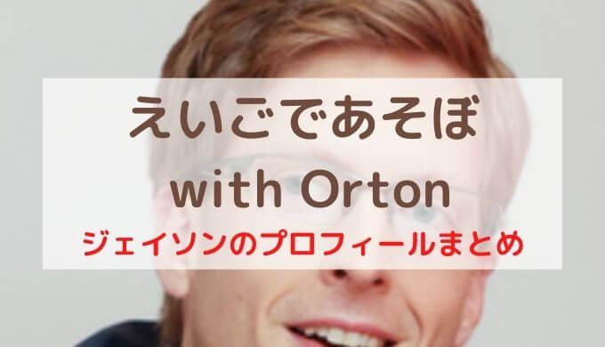 えいごであそぼ with Orton ジェイソンのプロフィール