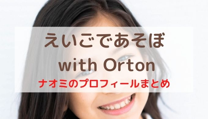 えいごであそぼ with Orton ナオミのプロフィールまとめ